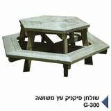 שולחן פיקניק עץ משושה