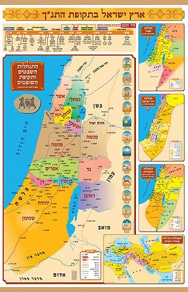 """ארץ ישראל בתקופת התנ""""ך – על בד"""