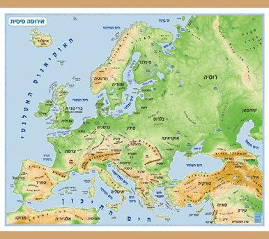אירופה פיסית - על בד