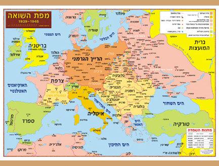 אירופה במלחמת העולם השניה ושואת יהודי אירופה על בד
