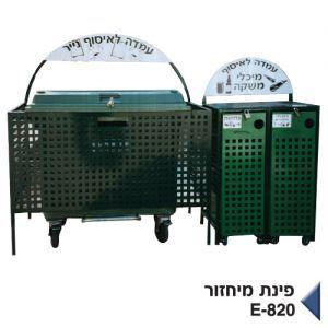 Public circulation bins