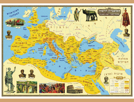 האימפריה הרומית - על בד
