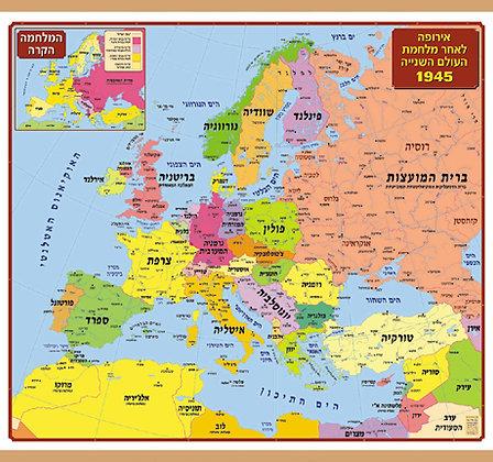 אירופה לאחר מלחמת העולם השניה 1945 על בד