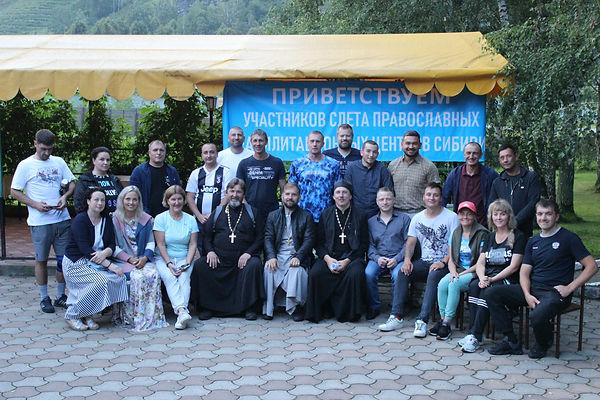 2 слет православных центров