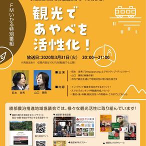 2020年3月31日(火)20時~21時放送 FMいかる特別番組「観光であやべを活性化!」