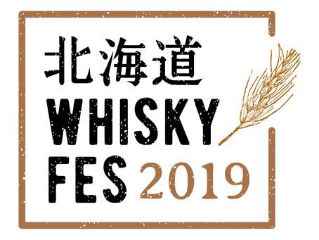 北海道 WHISKY FES 2019 開催案内と出展募集