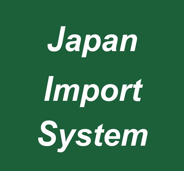 ジャパンインポートシステム