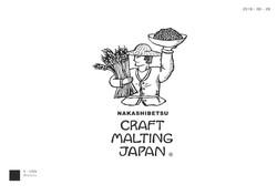 クラフトモルティングジャパン