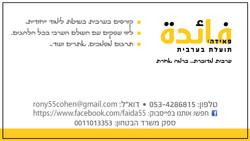 פאידה-לימוד ערבית מדוברת