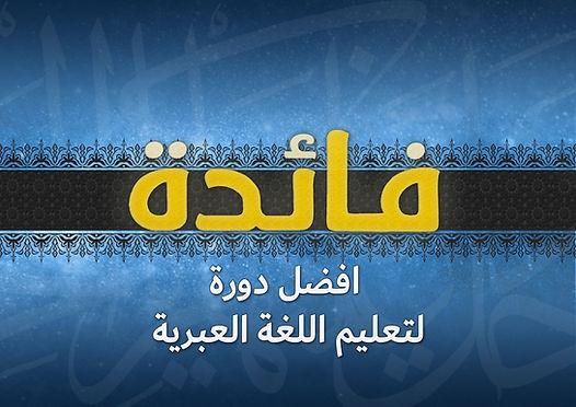 רקע פאידה-arabic.jpg