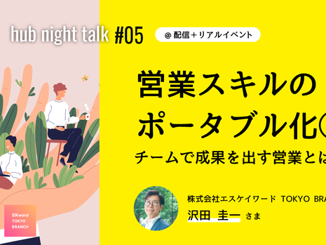 【hub night talk#06@12月17日(木)19:00〜】営業スキルのポータブル化セミナー第二弾!/配信+リアルイベント