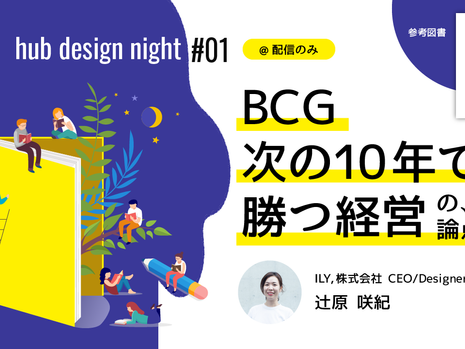【hub design night#01@12月10日(木)19:30〜】BCG 次の10年に勝つ経営、の論点/配信のみ