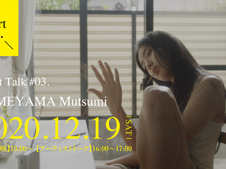 【IAH / Artist Talk#03@12月19日(土)13:00〜】KAMEYAMA Mutsumi/観賞会&トーク
