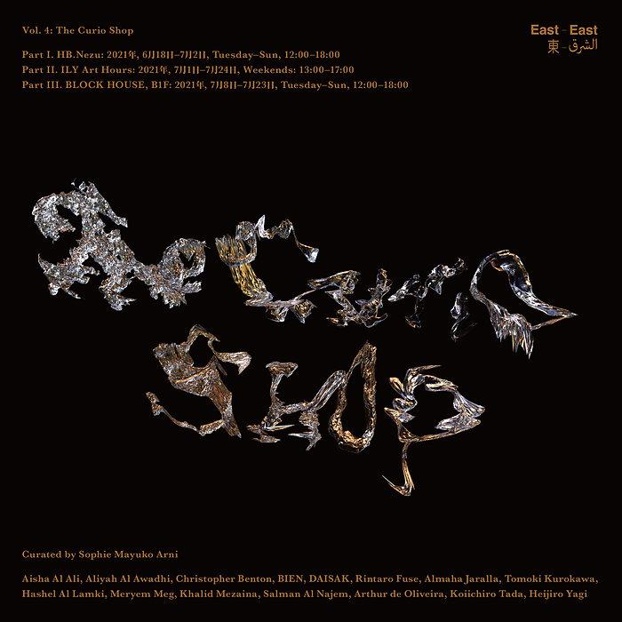 East-East Vol4 The Curio Shop - Poster d