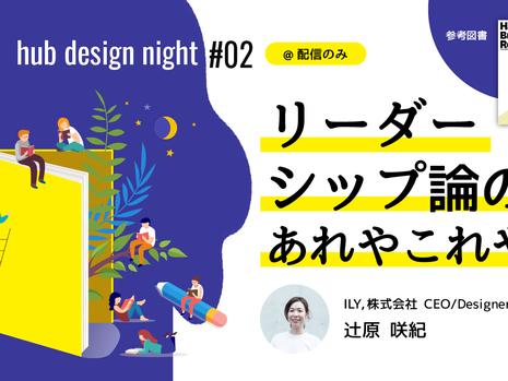 【hub design night#02@12月23日(水)19:30〜】リーダーシップ論のあれやこれや/配信のみ