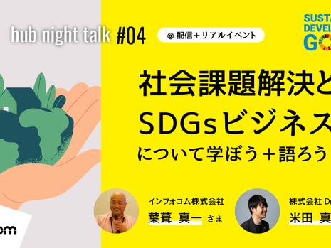 【hub night talk#04@11月20日(金)19:00〜】社会課題解決とSDGsビジネスについて学ぼう・語ろう!/配信+リアルイベント