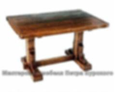 столы под старину, столы с эффектом старения, столы в стиле шале, столы в стиле кантри, деревянные столы овальные столы, круглые столы, квадратные столы, прямоугольные столы, журнальные столики, столы для кабинетов под старину, раздвижные столы, столы трансформеры, компьютерные столы, деревянные столы для кухни, столы из дерева для столовых комнат