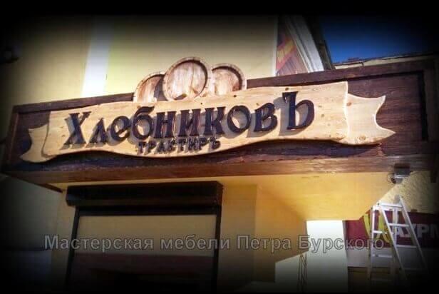 """Трактир """"Хлебников"""""""