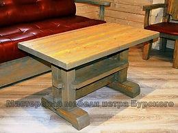 журнальный стол из дерева, журнальный стол дерева купить, журнальный стол из массива, деревянный журнальный стол под старину, журнальный стол из дерева заказать