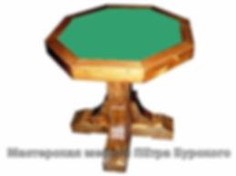 стол для покера из дерева ручной работы, стол для покера из дерева цена, стол для покера из дерева купить, стол для покера из дерева заказать, стол для покера на одной ноге