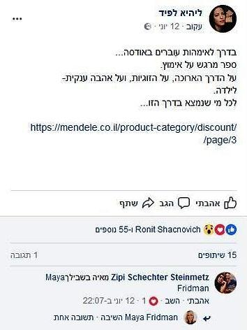 יחסי ציבור בפייסבוק לסופרת