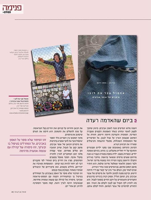 יחסי ציבור לספר במגזין לנשים