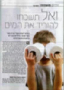 """יחסי ציבור (יח""""צ) בעיתון לאישה"""