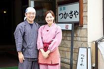 Tsukasaya Ryokan