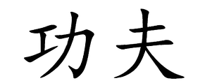 chinese-kung-fu-characters-e1402087735774%20(2)_edited.png