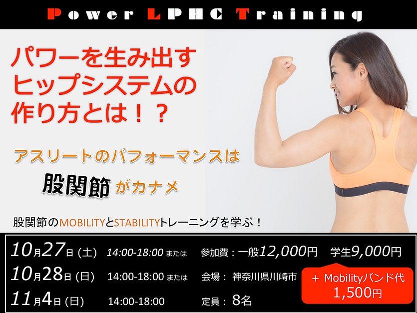 LPHC Training-Hip2.jpg