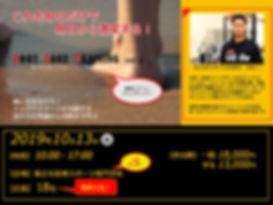 FootCoreTraining-ver2-2019.10.13e.jpg