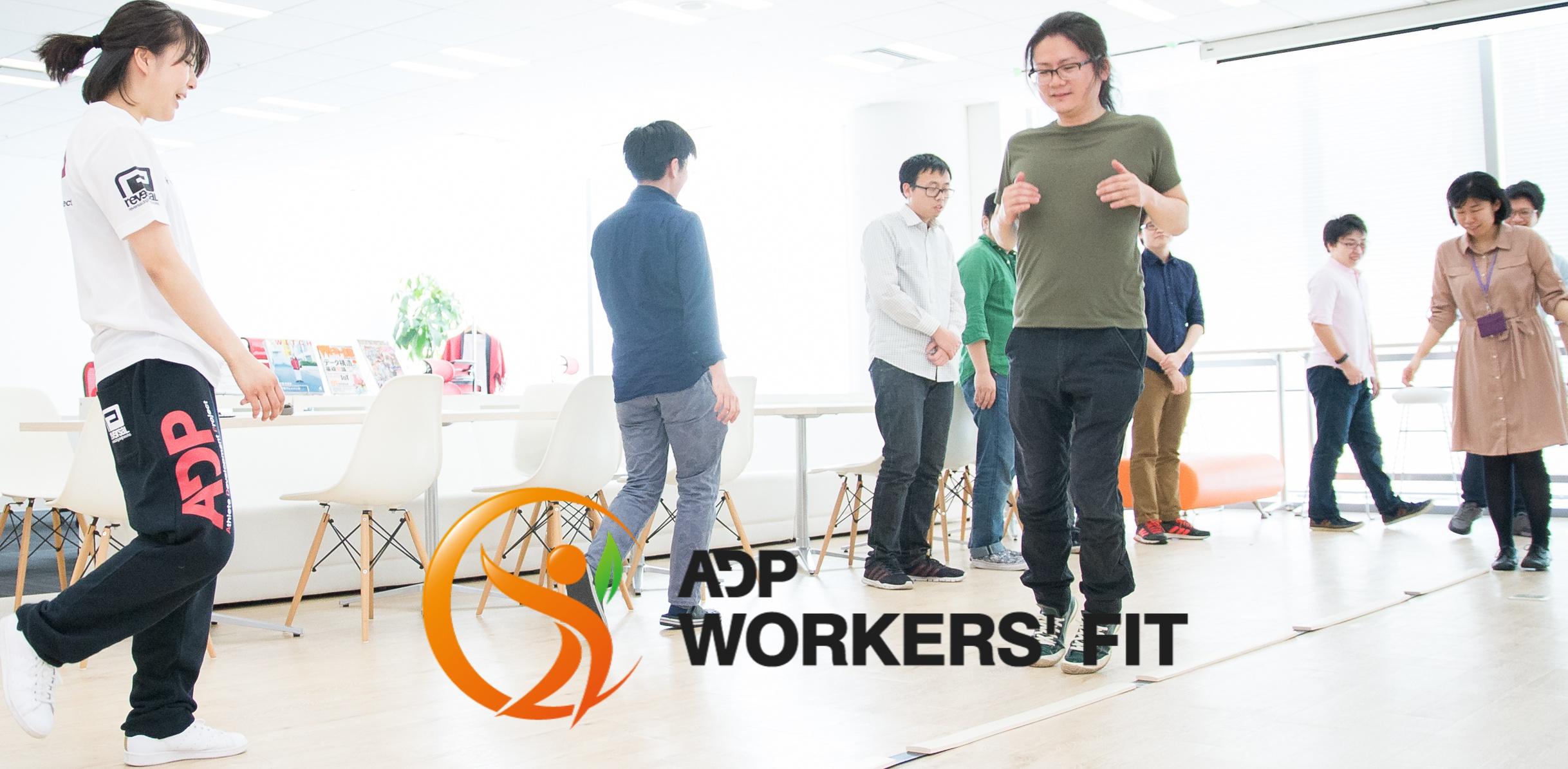 社員の健康のために運動を