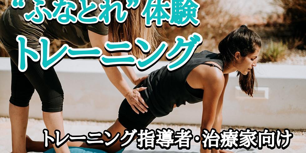 """""""ふなとれ""""体験オンライン・トレーニング - Spinal-重心コントロール"""
