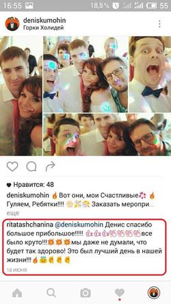 отзыв о ведущем Денисе Кумохине