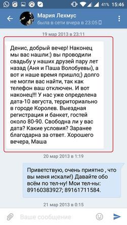 отзыв Денис Кумохин