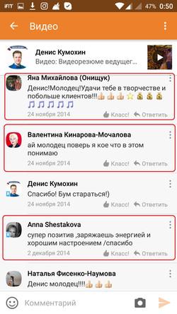Денис Кумохин- отзыв
