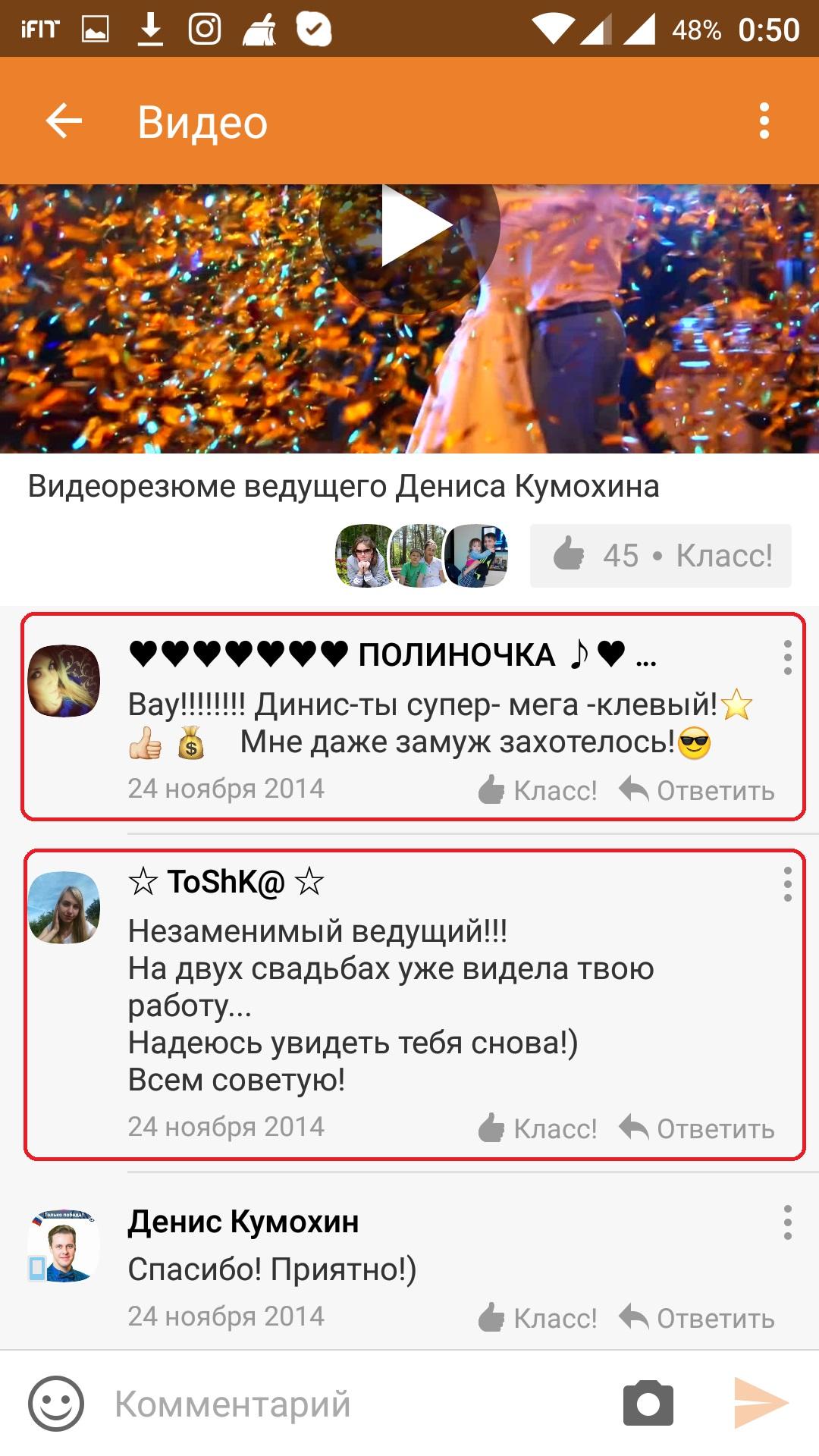 Денис Кумохин_отзыв