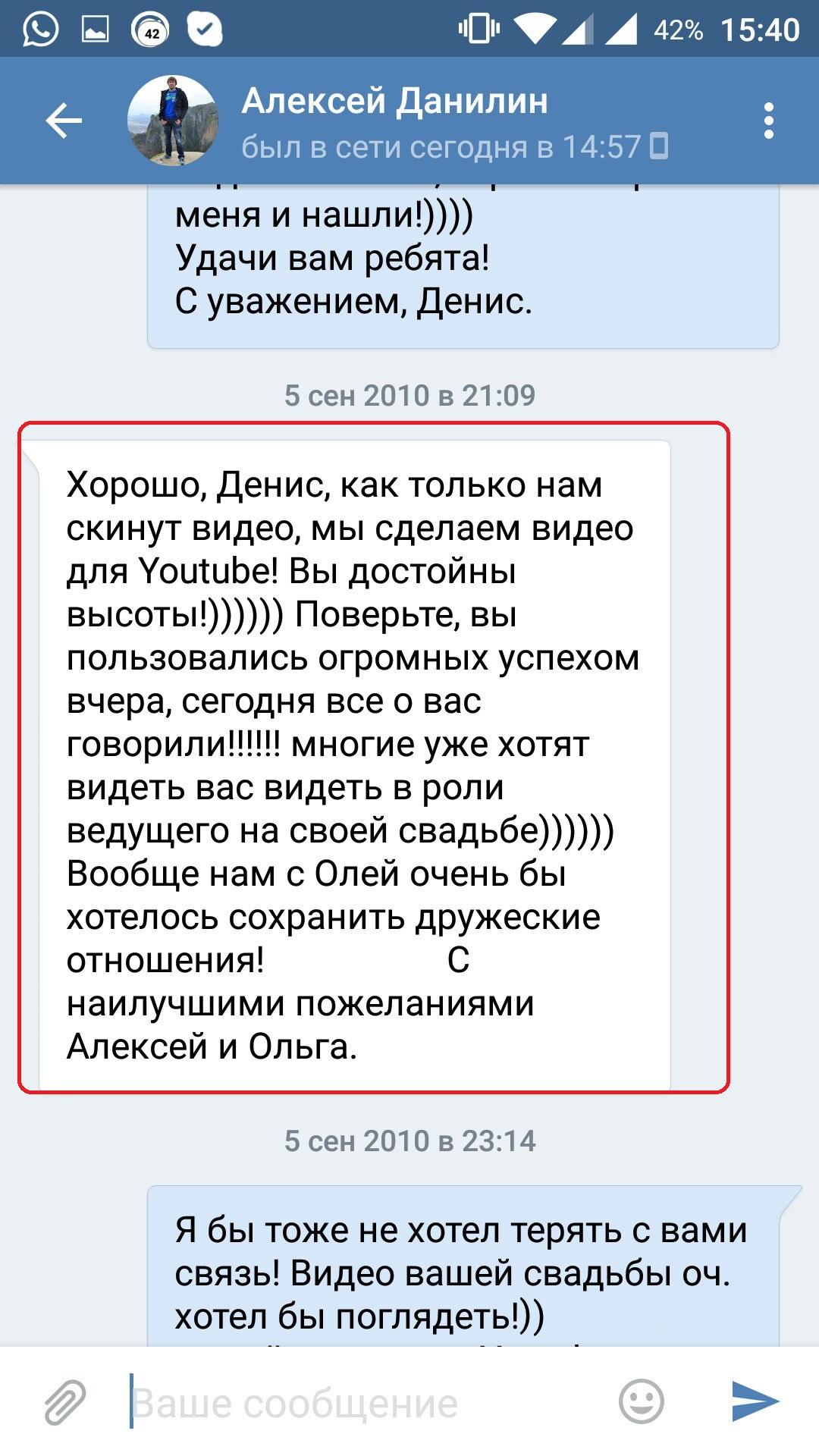 отзыв свадебный ведущий Денис Кумохин