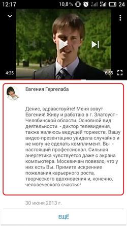 отзыв Денис Кумохин на ютуб
