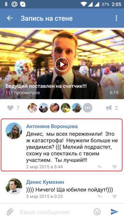 Денис Кумохин отзыв