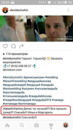 отзыв Денис Кумохин в инстаграм