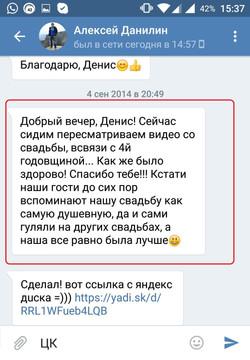 отзыв ведущий москва