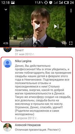 отзыв о ведущем Денисе Кумохине ютуб