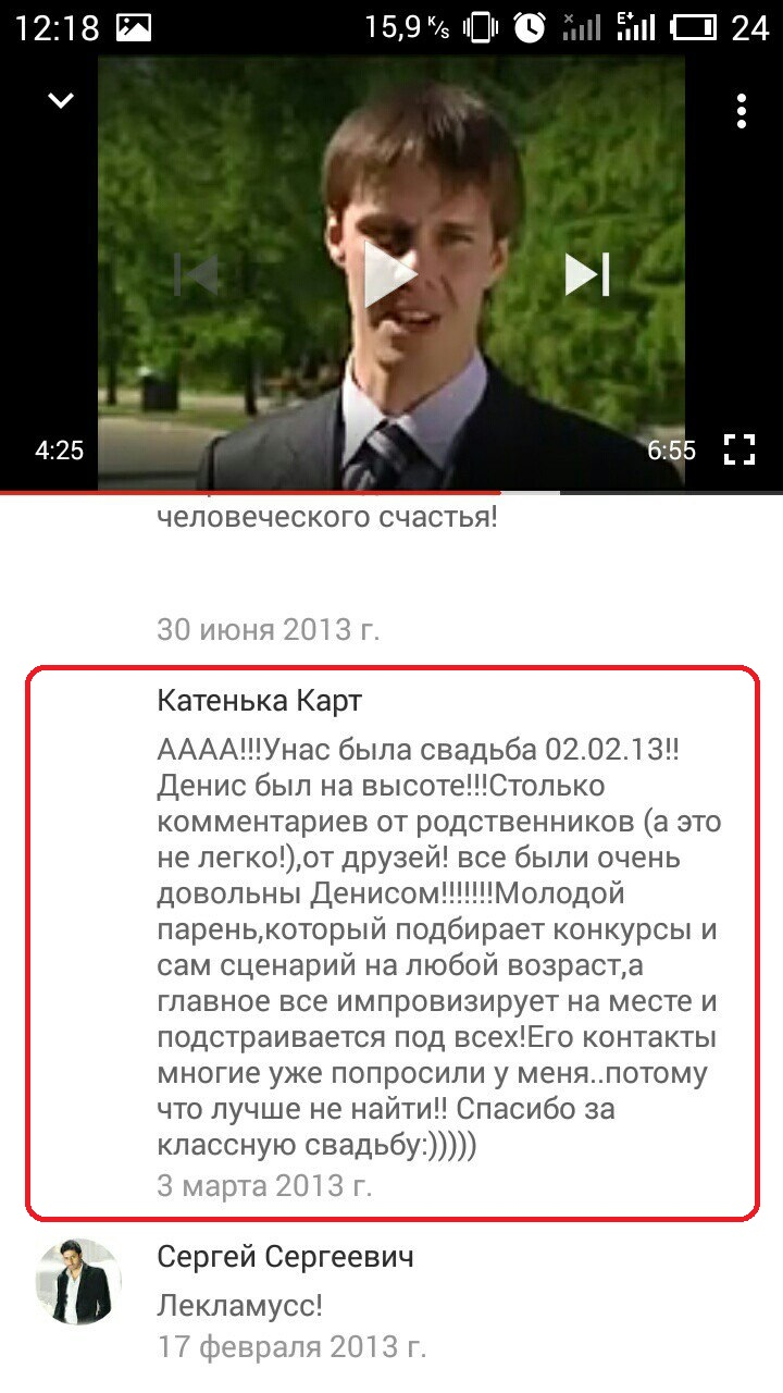 отзыв Денис Кумохин ютуб