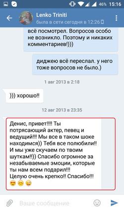 отзыв Денис Кумохин Москва