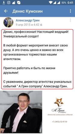 Денис_Кумохин_отзыв