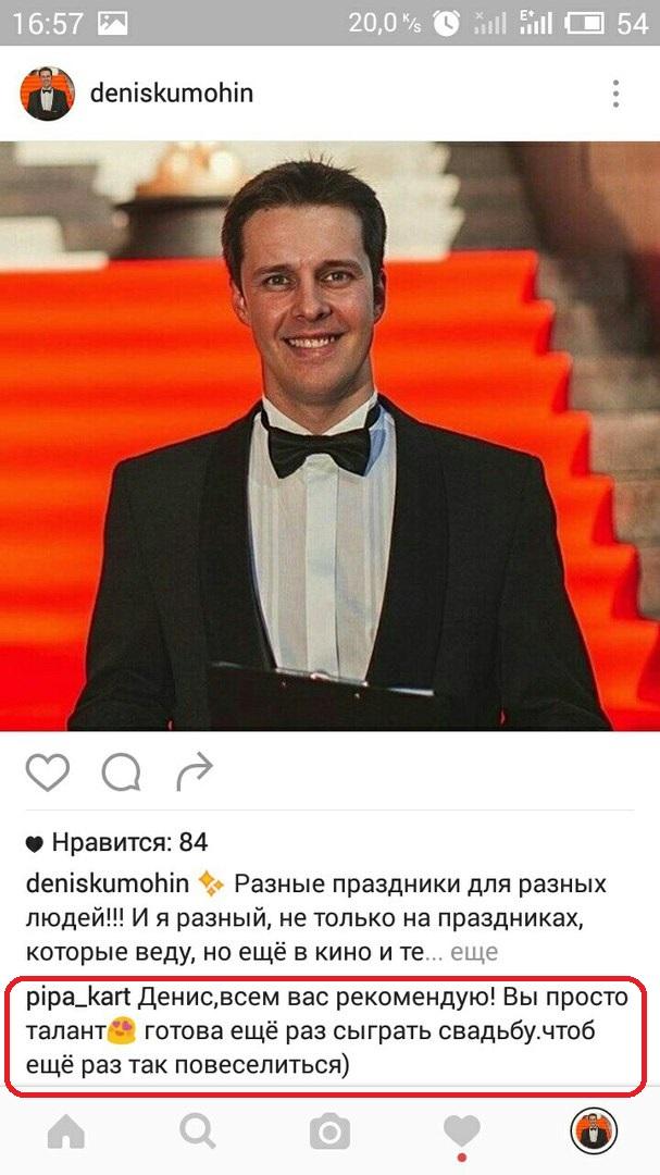 отзыв о Денисе Кумохине в инстаграм