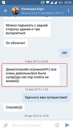 отзыв Денис Кумохин ведущий