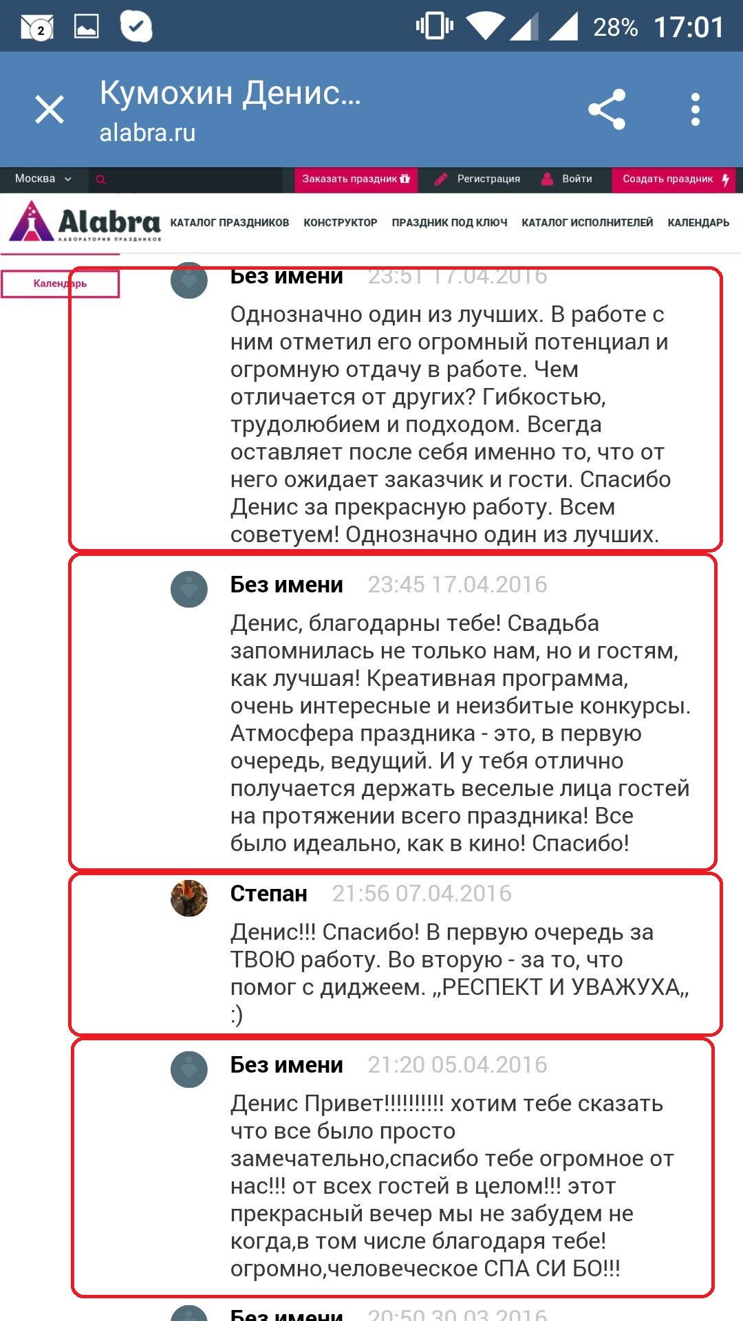 отзыв НЕ тамада Денис Кумохин