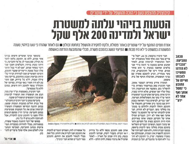 הטעות בזיהוי עלתה למשטרת ישראל ולמדינה 200 אלף שקל. שנת 2010
